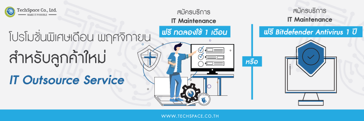 Techspace IT Support Outsource ให้คุณได้!!